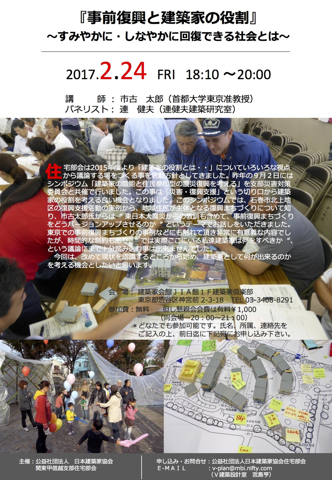 20170224jia_flyer_fin