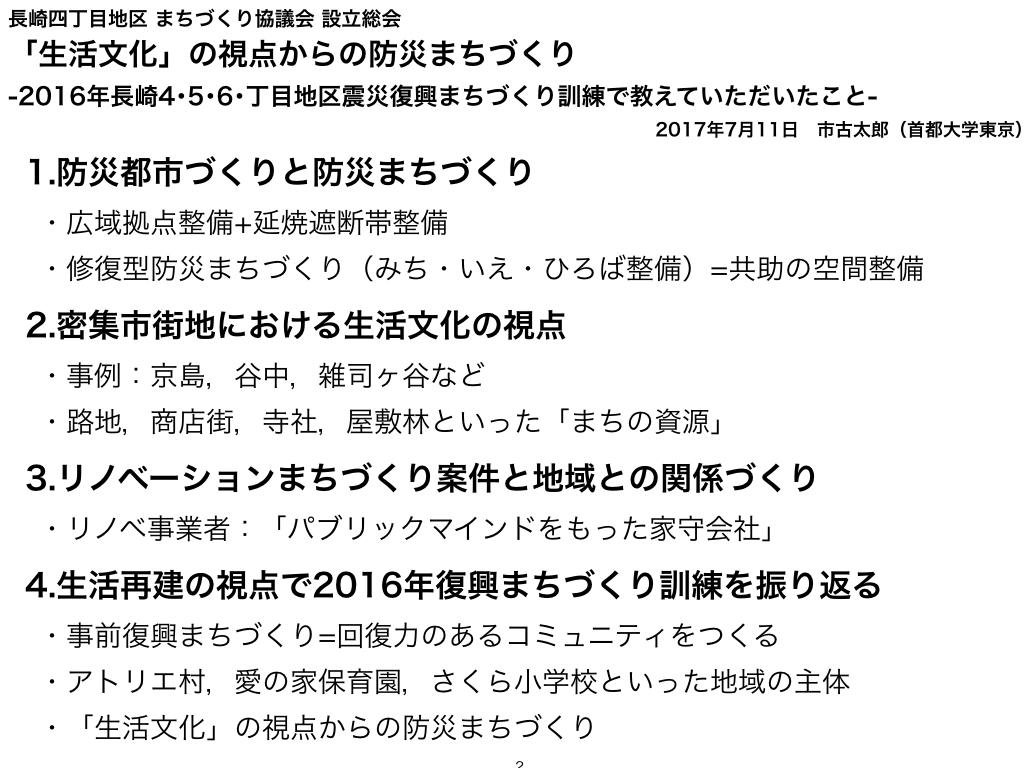20170711nagasakiyon_ichiko001001